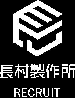 長村製作所RECRUIT